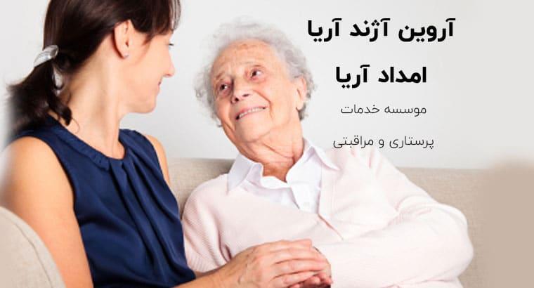 موسسه خدمات پرستاری و مراقبتی