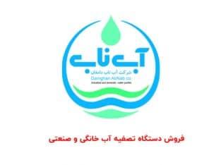 فروش دستگاه تصفیه آب خانگی و صنعتی