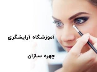 آموزشگاه آرایشگری چهره سازان