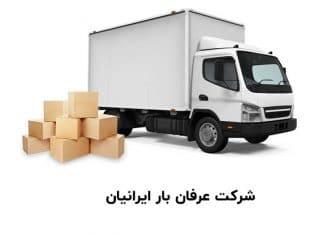 شرکت عرفان بار ایرانیان