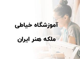 آموزشگاه خیاطی ملکه هنر ایران
