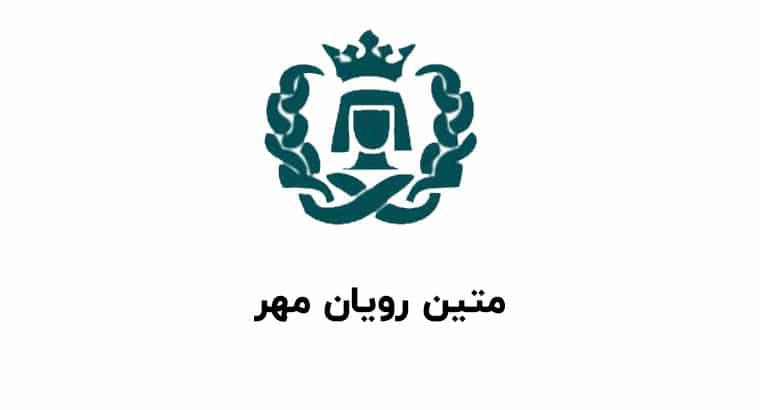 مرکز آموزشی متین رویان مهر