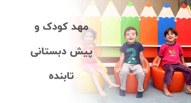 مهد کودک و پیش دبستانی تابنده