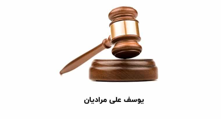 دفتر وکالت یوسف علی مرادیان