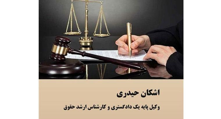 وکیل پایه یک دادگستری و کارشناس ارشد حقوق