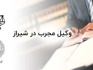 وکیل مجرب در شیراز