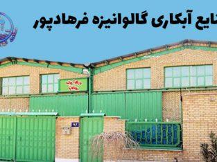 صنایع آبکاری گالوانیزه فرهادپور