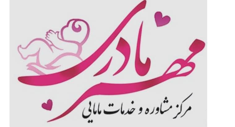 مرکز مشاوره و خدمات مامایی مهر مادری