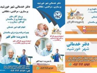 دفتر پرستاری، مراقبتی و نظافتی در اصفهان