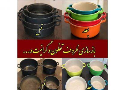 بازسازی ظروف تفلون با پوشش گرانیت سوییس