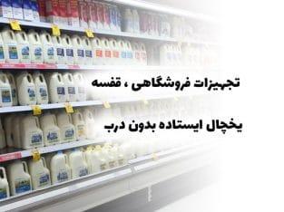 تجهیزات فروشگاهی ، قفسه ، یخچال ایستاده بدون درب