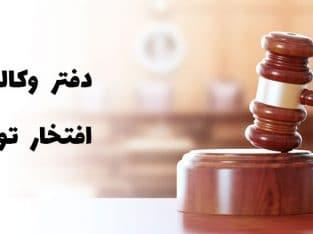دفتر وکالت افتخار توکلی