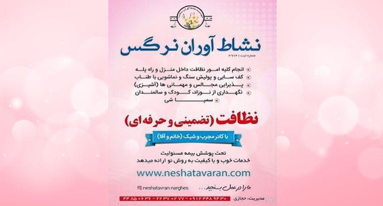 بهترین شرکت خدماتی و نظافتی در تهران