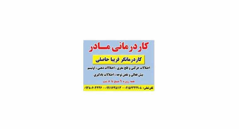 بهترین کاردرمانی و گفتاردرمانی در اسلامشهر