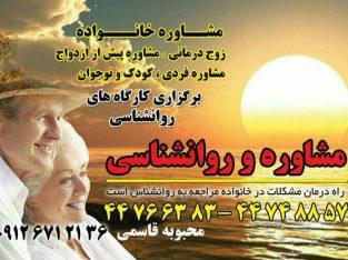 خدمات مشاوره و روانشناسی غرب تهران