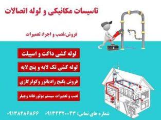 تاسیسات مکانیکی و لوله اتصالات اصفهان
