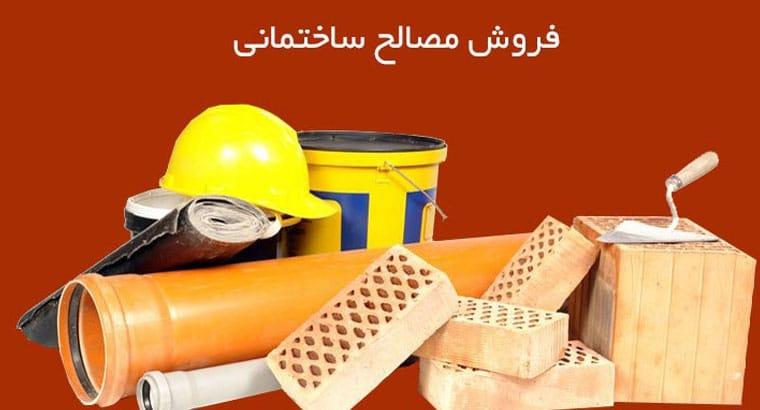 فروش مصالح ساختمانی دهقان