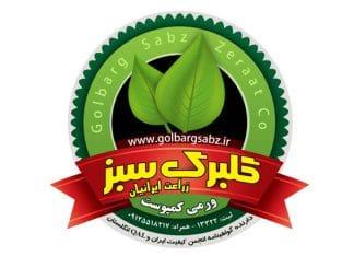 شرکت گلبرگ سبز زراعت