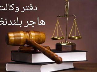 دفتر وکالت با مدیریت هاجر بلندنظر
