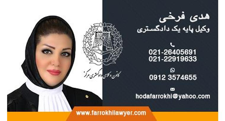دفتر وکالت هدی فرخی