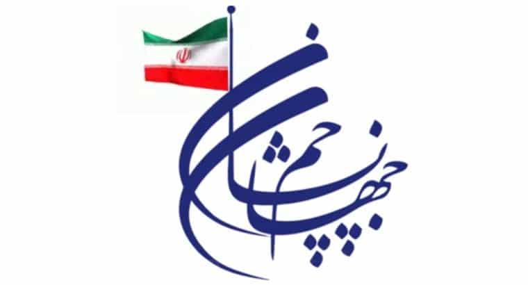 شرکت تولیدی جهان پرچم نشان