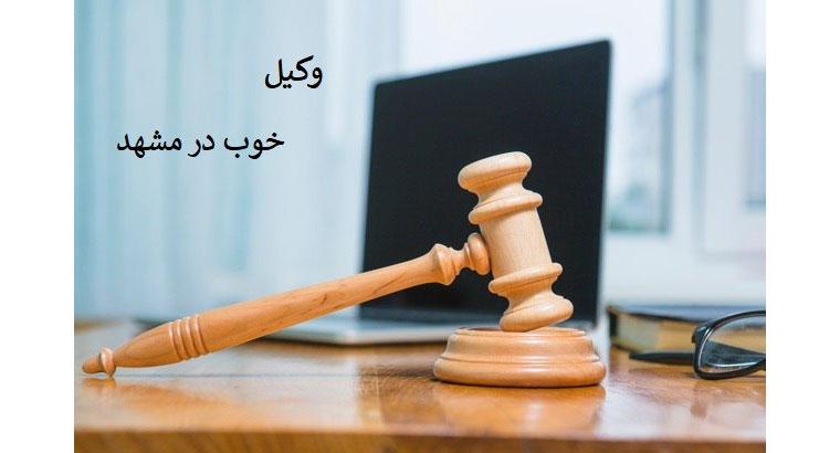 دفتر وکالت محمد کاشفی