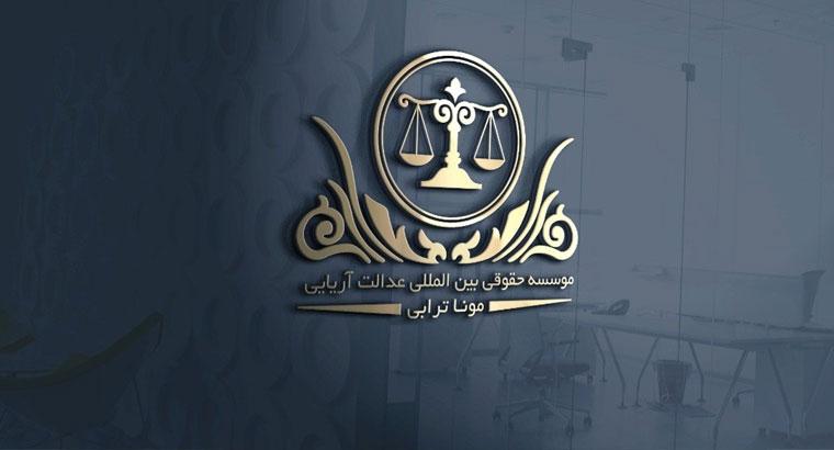 موسسه حقوقی بین المللی عدالت آریایی