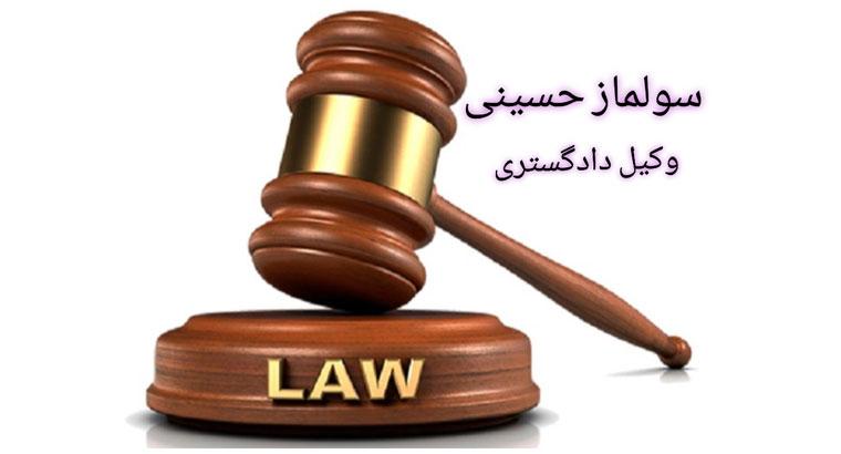 دفتر وکالت سولماز حسینی