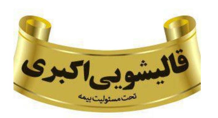 قالیشویی اکبری