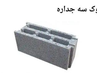 شرکت بلوک سبک ساختمانی ورد