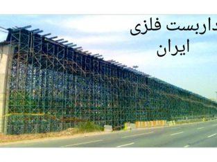 داربست فلزی ایران