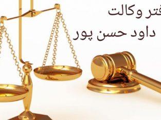 دفتر وکالت داود حسن پور