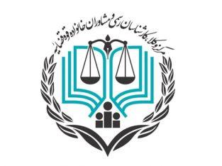موسسه حقوقی عدالت