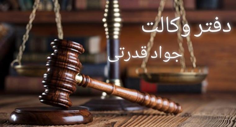 دفتر وکالت جواد قدرتی