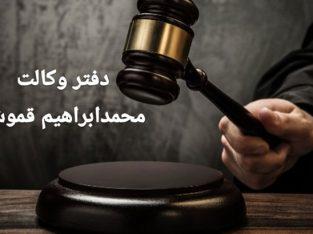 دفتر وکالت محمد ابراهیم قموشی