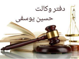 دفتر وکالت حسین یوسفی