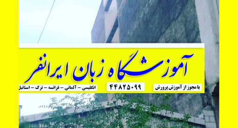 آموزشگاه زبان ایرانفر