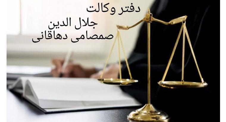دفتر وکالت جلال الدین صمصامی