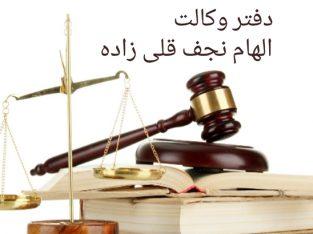 دفتر وکالت الهام نجف قلی زاده