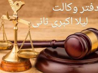 دفتر وکالت لیلا اکبری ثانی
