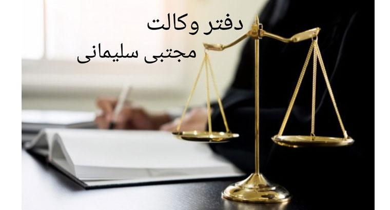 دفتر وکالت مجتبی سلیمانی