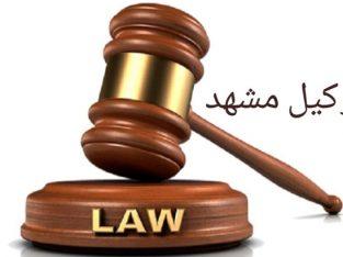وکیل مشهد
