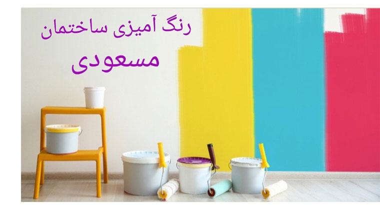 رنگ آمیزی ساختمان مسعودی