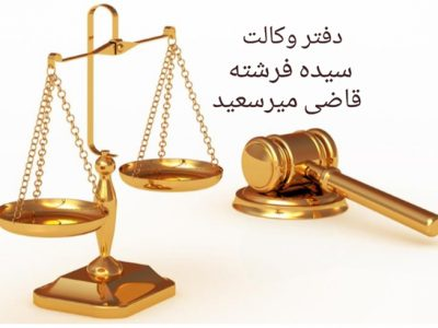 دفتر وکالت خانم قاضی میرسعید