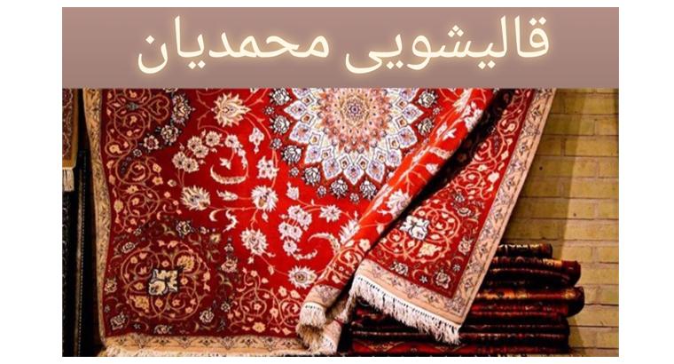 قالیشویی محمدیان