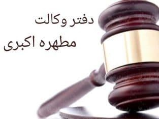 دفتر وکالت مطهره اکبری