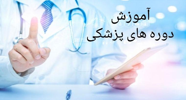 آموزش دوره های پزشکی