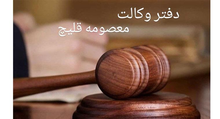دفتر وکالت معصومه قلیچ