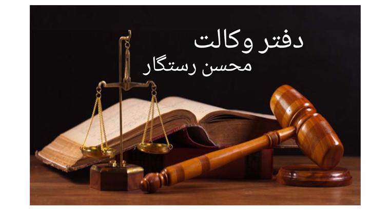 دفتر وکالت محسن رستگار
