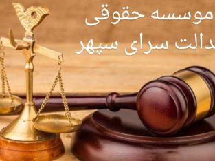 موسسه حقوقی عدالت سرای سپهر